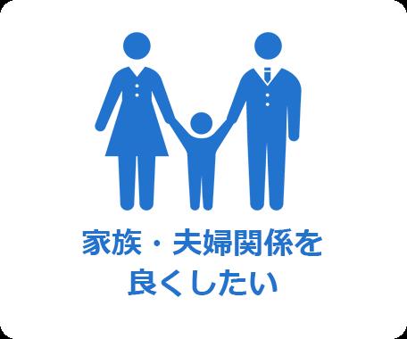 家族・夫婦関係を良くしたい